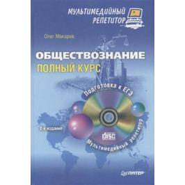Макаров О. Обществознание. Полный курс (+CD). 2-е издание