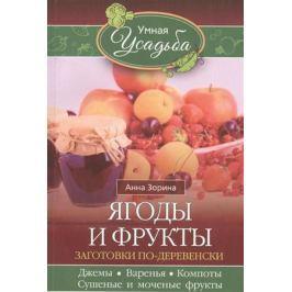 Зорина А. Ягоды и фрукты. Заготовки по-деревенски. Джемы, варенья, компоты, сушеные и моченые фрукты