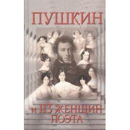 Ларина Е. (ред.) Пушкин и 113 женщин поэта. Все любовные связи великого повесы