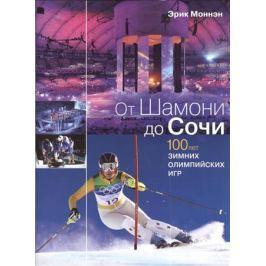 Моннэн Э. От Шамони до Сочи. 100 лет зимних Олимпийских игр