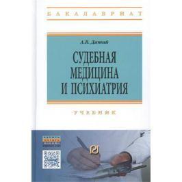 Датий А. Судебная медицина и психиатрия