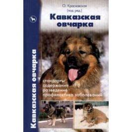 Красновская О. Кавказская овчарка Стандарты