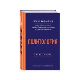 Василенко И. Политология. Базовый курс