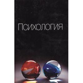 Цветков В., Калиниченко И., Хрусталева Т. Психология