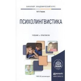 Глухов В. Психолингвистика. Учебник и практикум для академического бакалавриата