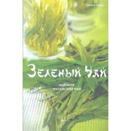 Ли Х. Зеленый чай: оцените китайский чай