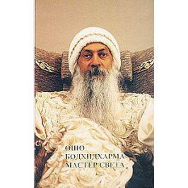 Ошо Бодхидхарма-мастер света