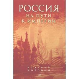 Коровин В. Россия на пути к империи