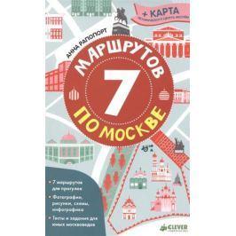 Раппопорт А. 7 маршрутов по Москве + карта исторического центра города (6+)
