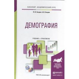 Зозуля П., Зозуля А. Демография. Учебник и практикум для академического бакалавриата