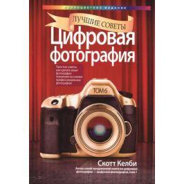 Келби С. Цифровая фотография. Лучшие советы. Полноцветное издание. Том 6