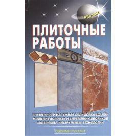 Лещинская Л., Храмцов Ф. Плиточные работы