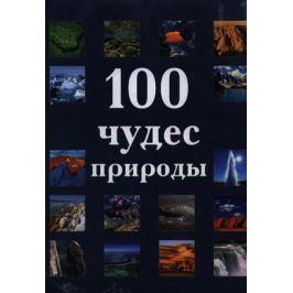 Фатима Н. и др. 100 чудес природы