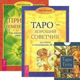 Банцхаф Х. Таро - хороший советчик. Таро Тота. Природа темперамента (комплект из 2 книг + карты)