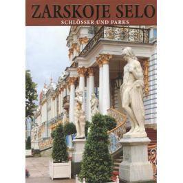Chodassewitsch G. Zarskoje Selo. Schlosser und parks. Царское село. Дворцы и парки. Альбом (на немецком языке)