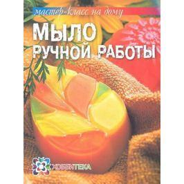Корнилова В., Смирнова О. Мыло ручной работы