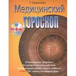 Зюрняева Т. Медицинский гороскоп (+CD)