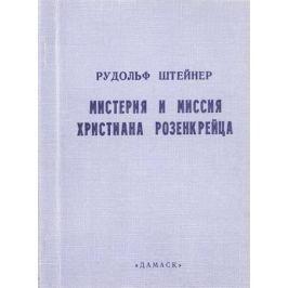Штейнер Р. Мистерия и миссия Христиана Розенкрейца. Лекции 1911-1912 гг.