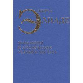 Элиаде М. Шаманизм и архаические техники экстаза