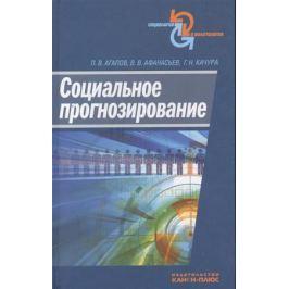 Агапов П., Афанасьев В., Качура Г. Социальное прогнозирование