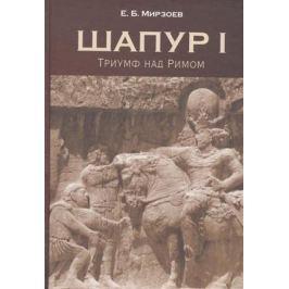 Мирзоев Е. Шапур I. Триумф над Римом