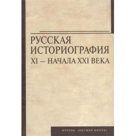 Чернобаев А. (ред.) Русская историография XI - начала XXI века