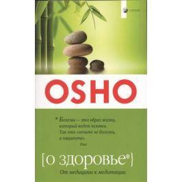 Ошо Osho. О здоровье. От медицины к медитации