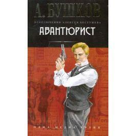 Бушков А. Авантюрист