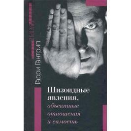 Гантрип Г. Шизоидные явления объектные отношения и самость
