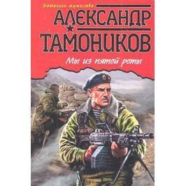 Тамоников А. Мы из Пятой роты