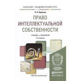 Бирюков П. Право интеллектуальной собственности. Учебник и практикум
