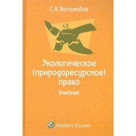 Боголюбов С. Экологическое