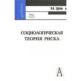 Зубков В.И. Социологическая теория риска Учеб. пос.