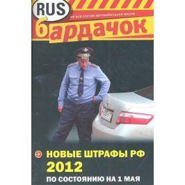 Усольцева О. (ред.) Новые штрафы РФ 2012 по состоянию на 1 мая