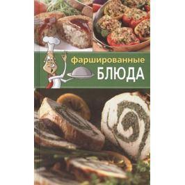 Акимова Е. (сост.) Фаршированные блюда. 300 рецептов