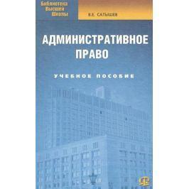 Сатышев В. Административное право Учеб. пос.