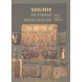 Воробьев С. Библия, история, археология. Ветхий Завет в контексте исторических и археологических открытий