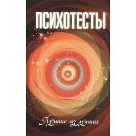 Токарев Г. Психотесты. Лучшие из лучших