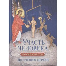Посадский Н. (сост.) Участь человека после смерти по учению Церкви