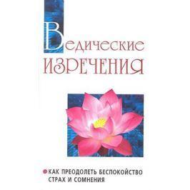 Бхагаван Шри Сатья Саи Баба Ведические изречения. Как преодолеть беспокойство, страх и сомнения. 2-е издание