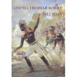 Пантилеева А. (сост.) Отечественная война 1812 года. Живопись и графика