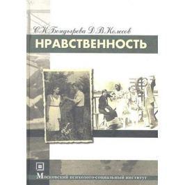 Бондырева С., Колесов Д. Нравственность. Учебное пособие. 3-е издание, стереотипное