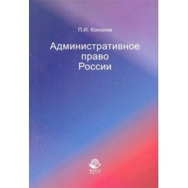 Кононов П. Административное право России