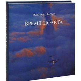 Нагаев А. Время полета