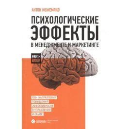 Кожемяко А. Психологические эффекты в менеджменте и маркетинге