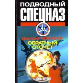 Черкасов Д. Воины глубин Обратный отсчет