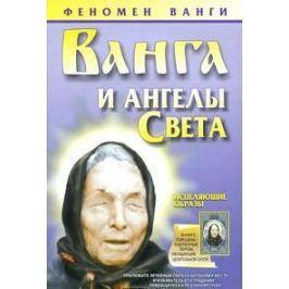 Орлова Л. Ванга и ангелы Света