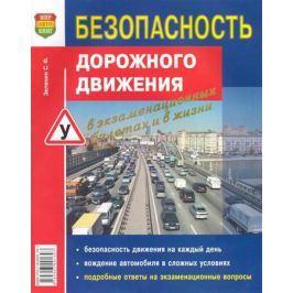 Зеленин С. Безопасность дорожного движения в экзам. билетах и в жизни