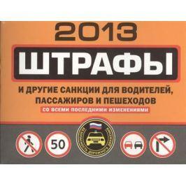 Дектярева Т. (ред.) Штрафы и другие санкции для водителей, пассажиров и пешеходов 2013 со всеми последними изменениями