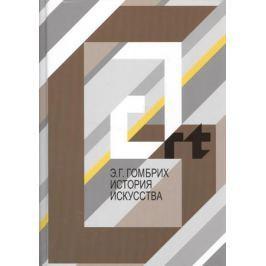 Гомбрих Э. История искусства